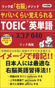 toeic480