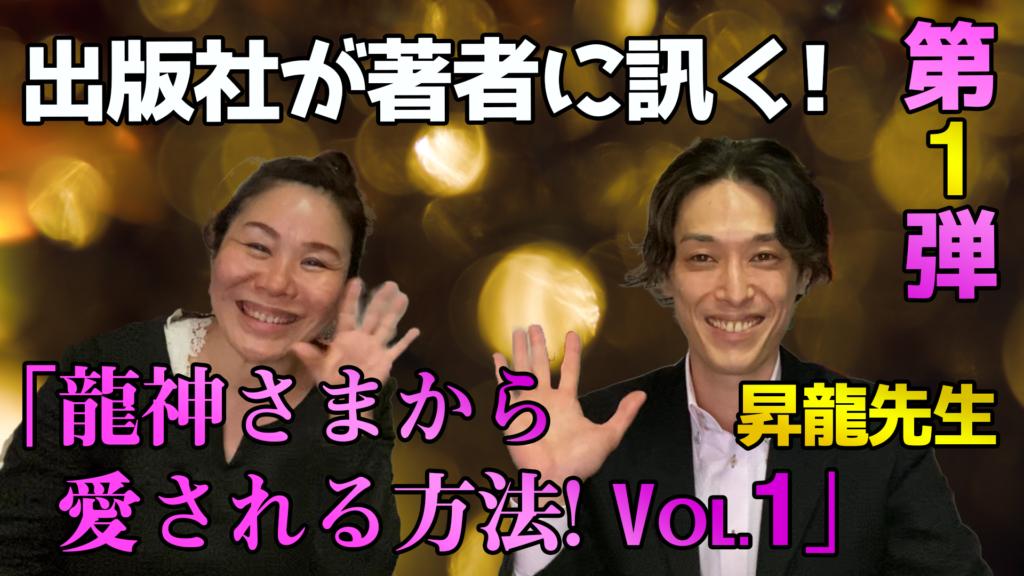 「龍神さまから愛される方法!VOL .1 」昇龍先生