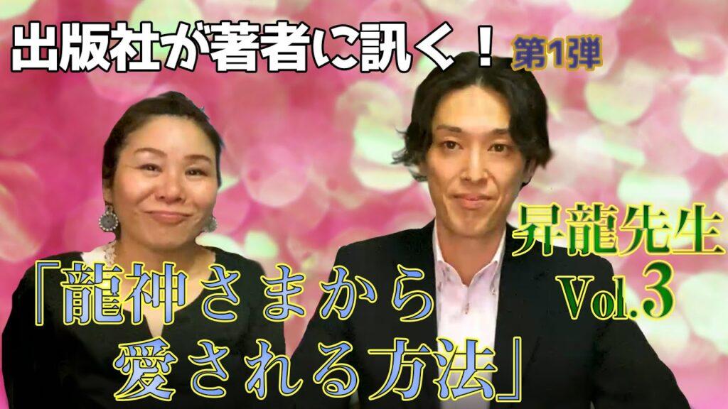 恋も運も金運も引き寄せる!すごいパワースポット箱根の九頭龍神社さまと昇龍先生の深いご関係とは?