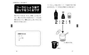 えっ!すき焼きの割り下ってコーラを使えば簡単につくれるの?